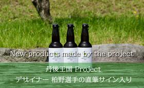 丹後王国プロジェクト <G> 5000円