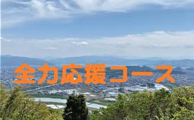 【福井市内外の方向け】全力応援コース|5,000円