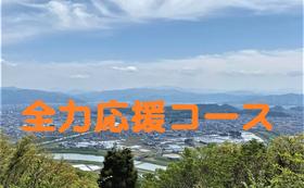 【福井市内外の方向け】全力応援コース|10,000円