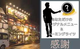 【桂花楼特別支援枠】300,000円