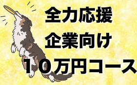 【全力応援】企業向け・10万円スポンサーコース♪