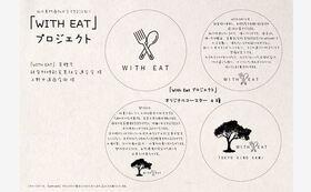 「東京の木の紙」オルジナルコースターセット 4種