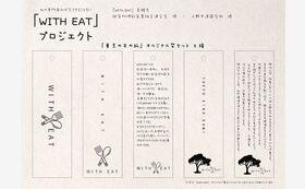 「東京の木の紙」オルジナル栞セット 5種
