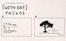 「東京の木の紙」オルジナル名刺 100枚