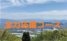 【福井市内外の方向け】全力応援コース|30,000円