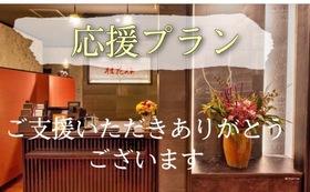 応援プラン【花】