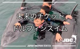 【体験して応援】未来のチケット ドルフィンスイム体験(ペア)