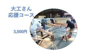 【感謝のメール、活動報告/3,000円】応援コース