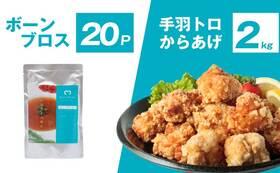 ボーンブロススープ 20パック+手羽トロ唐揚げ2kg(醤油味1㎏・旨塩味1㎏)
