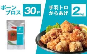 ボーンブロススープ 30パック+手羽トロ唐揚げ2kg(醤油味1㎏、旨塩味1㎏)