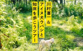 川村喜一&アイヌ犬ウパシと知床を歩こうツアー