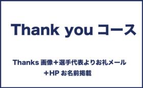 Thank you コース