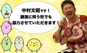 【中村文昭】友情協力リターン☆講演に伺います!