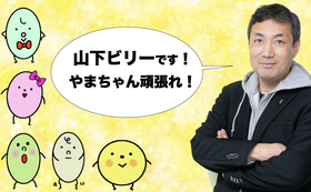 【山下ビリー】友情協力リターン☆講演に伺います!
