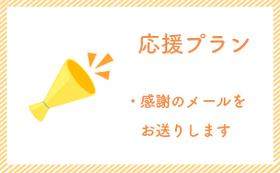 応援プラン 3,000円
