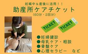 助産所のケア利用チケット(2回分)