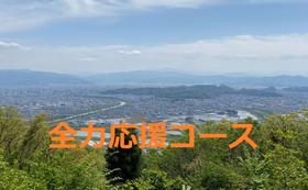 【福井市内外の方向け】全力応援コース|50,000円