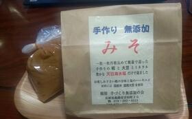 15年目を記念する棚田の書籍1冊と手作りの味噌