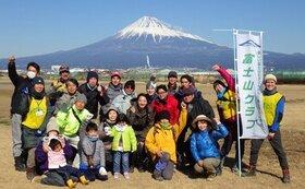 A|あなたも富士山クラブの一員に!活動を応援コース