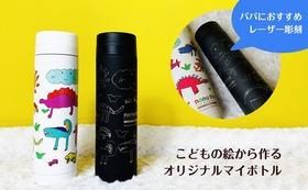 【オリジナル】ペアサーモボトル