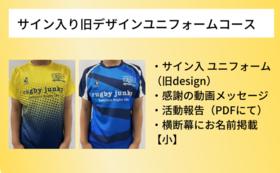 YOKOHAMA TKM サイン入り旧デザインユニフォームコース|30,000円