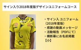 YOKOHAMA TKM サイン入り2018年度版ユニフォームコース|50,000円