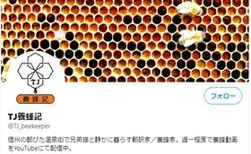 TJ養蜂記②             「三才山天然ハチミツ~初夏の百花蜜~」 160g
