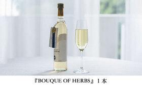 【先行発売】BOUQUET OF HERBS 1本