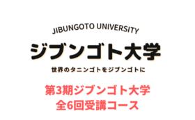 ジブンゴト大学全6回講座受講コース