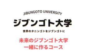 未来のジブンゴト大学を一緒に作るコース