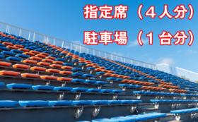 【駐車場付き】てだこまつり観覧席ファミリーチケット(4人分)