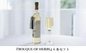 【先行発売】BOUQUET OF HERBS 6本