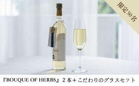 【先行発売】BOUQUET OF HERBS 2本+こだわりのグラスセット