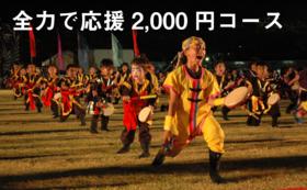 【全力で応援】2,000円コース