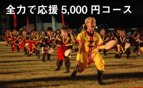 【全力で応援】5,000円コース