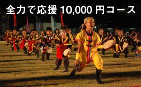 【全力で応援】10,000円コース