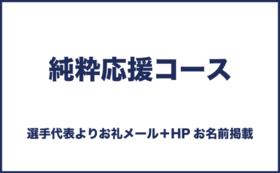 純粋応援コース|30,000円