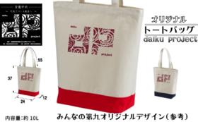 12/5の音楽会DVD 【 非売品 】とオリジナルトートバッグ セット