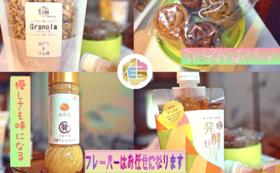 佳豊庵セットA (プレミアムサラミーノローズ 、フレーバーグラノーラ 、発酵ドレッシング、発酵ゼリー)