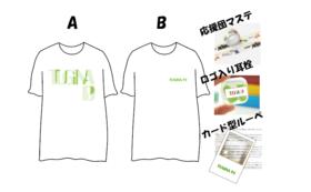 O:【選べるTシャツ】と【オリジナル雑貨3点】 コース