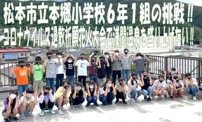 小学生の挑戦を支援したい! 1500円コース