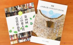 第10回・第11回言の葉大賞作品集2冊セット
