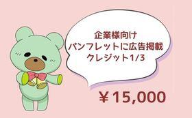企業様向け「クレジット1/3」9/1〆