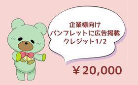 企業様向け「クレジット1/2」9/1〆