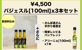 バジェスル¥4,500コース