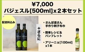 バジェスル¥7,000 Bコース