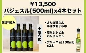 バジェスル¥13,500 Bコース