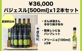 バジェスル¥36,000コース