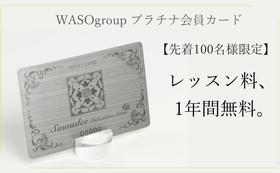 【先着100名様・クラウドファンディング限定】レッスンが1年間無料になるプラチナ会員カード