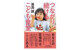 NPO法人全国こども食堂支援センター むすびえから 湯浅誠最新刊『つながり続ける こども食堂』をお届けします